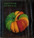 浜地和子写真集「みどりのマント」