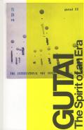 「具体」-ニッポンの前衛 18年の軌跡 展 図録
