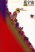 花宇宙 アジアの染め・織り・飾り