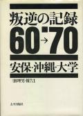 叛逆の記録 安保・沖縄・大学