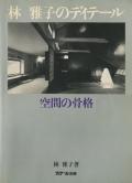 林雅子のディテール 空間の骨格