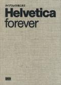 タイプフェイスをこえて Helvetica forever ヘルベチカ・フォーエバー