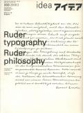アイデア No.333 エミール・ルーダー・タイポグラフィ: エミール・ルーダー・フィロソフィ