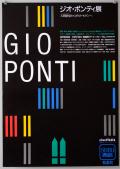 田中一光ポスター gio ponti ジオ・ポンティ