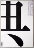 田中一光ポスター Ryumin - New Classicism / リュウミン 新古典主義