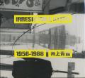 井上青龍 Irresistible Steps 1956-1988
