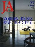 JA22 特集:モダン住