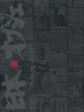 日本・オブジェ展 1920-70年代 断章