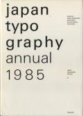 日本タイポグラフィ年鑑1985