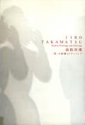 高松次郎—「影」の絵画とドローイング