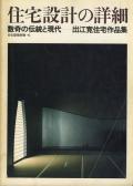 住宅設計の詳細 数寄の伝統と現在—出江寛住宅作品集 住宅建築別冊・6