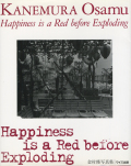金村修写真集 Happiness is a Red before Exploding