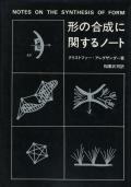 形の合成に関するノート