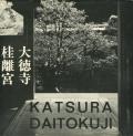 KATSURA DAITOKUJI