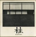 桂 日本建築における伝統と創造 丹下健三 石本泰博