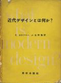 近代デザインとは何か?