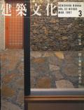 建築文化1997年3月号 竹原義二 間と廻遊の住宅作法