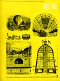 建築 1968年5月号 特集 :  原広司とRAS