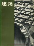 建築 1962年7月号 特集:牟礼の家その他 生田勉作品集