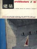 建築 1961年1月号 特集:坪井善勝