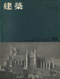 建築 1961年12月号 特集:白井晟一