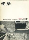 建築 1961年7月号 特集 現代の住宅1/戦後の反省