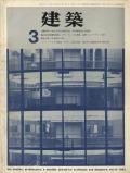 建築196303コート・ハウスの概念1303