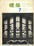 建築 1963年7月号 特集:自由学園 遠藤新