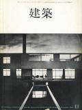 建築1964年11月号 特集:再録・日本の近代住宅2