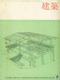 建築 1965年7月号 住宅特集