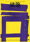 kenchiku_1972_10