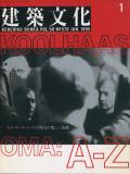 建築文化1995年1月号 レム・コールハース OMAの楽しい知識