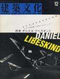 建築文化1995年12月号 ダニエル・リベスキンド