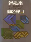 建築20世紀 PART 1+2 創刊65周年記念号