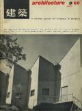 建築 1960年9月号 特集:増沢洵
