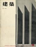 建築 1962年11月号 特集:清家清