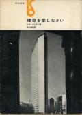 建築を愛しなさい 美術選書