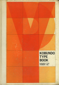 KOBUNDO TYPE BOOK '64
