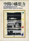 空間の構想力 鈴木恂建築研究所の仕事(住宅建築別冊)