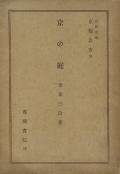 京の庭 京都叢書3 重森三玲
