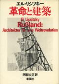 革命と建築