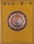 マンダラ=[出現と消滅]展図録 西チベット仏教壁画の宇宙
