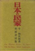日本の民家 相模書房版