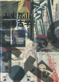 未来都市の考古学 展 図録