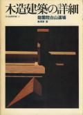 木造建築の詳細 龍雲院白山道場 住宅建築別冊 1