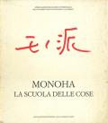 モノ派 Monoha la Scuola delle Cose