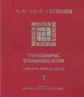 モンセン・スタンダード欧文書体清刷集 クリエイティブ・ディスプレイ・フェイス 2冊セット