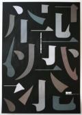 田中一光 ポスター モリサワ たて組ヨコ組10周年記念 文字からのイマジネーション 1993