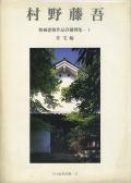 村野藤吾 和風建築作品詳細図集1 住宅編