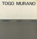 murano_togo_3set_1
